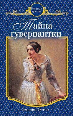 Эмилия Остен - Тайна гувернантки