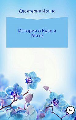 Ирина Десятерик - История о Кузе и Мите
