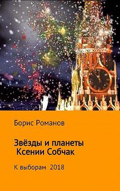 Борис Романов - Звёзды и планеты Ксении Собчак