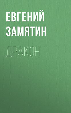Евгений Замятин - Дракон