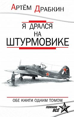 Артем Драбкин - Я дрался на штурмовике. Обе книги одним томом