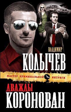 Владимир Колычев - Дважды коронован