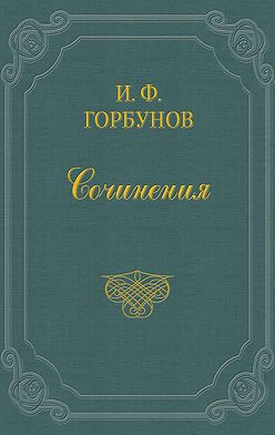 Иван Горбунов - На празднике
