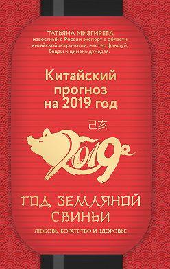 Татьяна Мизгирева - Китайский прогноз на 2019 год. Год Земляной Свиньи