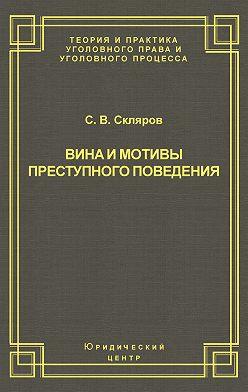 Сергей Скляров - Вина и мотивы преступного поведения