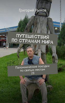 Григорий Рыжов - Путешествия постранаммира. Паломнические поездки посвятым местам. 28