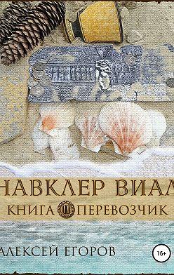 Алексей Егоров - Навклер Виал 2: Перевозчик