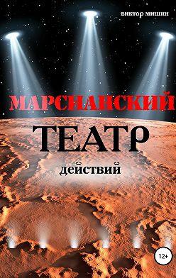 Виктор Мишин - Марсианский театр действий