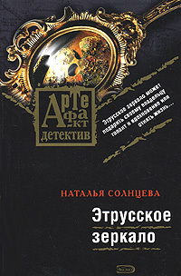 Наталья Солнцева - Этрусское зеркало
