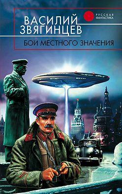 Василий Звягинцев - Бои местного значения