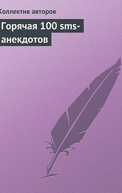 Коллектив авторов - Горячая 100 sms-анекдотов