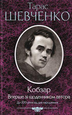 Тарас Шевченко - Кобзар. Вперше зі щоденником автора