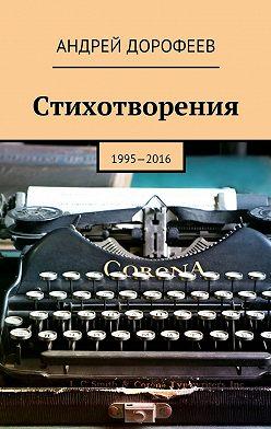 Андрей Дорофеев - Стихотворения. 1995—2016