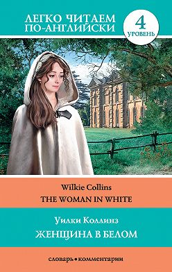 Уильям Уилки Коллинз - The Woman in White / Женщина в белом