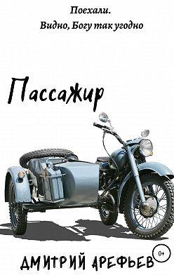 Дмитрий Арефьев - Пассажир