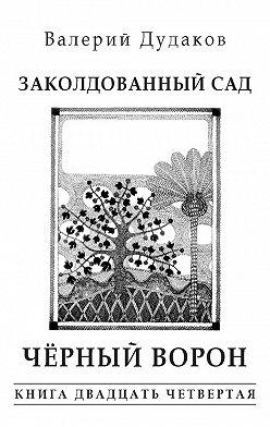 Валерий Дудаков - Заколдованный сад. Черный ворон