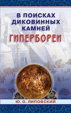 Юрий Липовский - В поисках диковинных камней Гипербореи