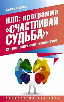 Сергей Ковалев - НЛП. Программа «Счастливая судьба». Ставим, запускаем, используем!