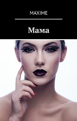 Maxime - Мама