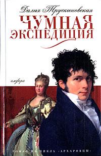 Далия Трускиновская - Сыск во время чумы