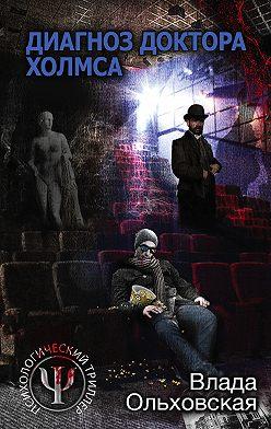 Влада Ольховская - Диагноз доктора Холмса