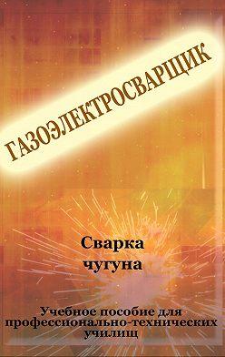Илья Мельников - Cварка чугуна