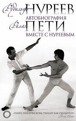 Рудольф Нуреев - Автобиография. Вместе с Нуреевым