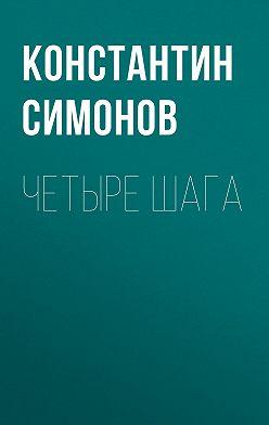Константин Симонов - Четыре шага