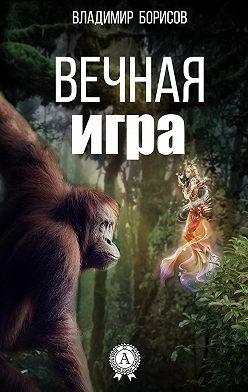 Владимир Борисов - Вечная игра