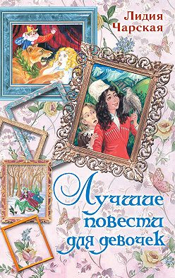 Лидия Чарская - Лучшие повести для девочек (сборник)