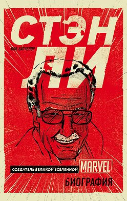 Боб Батчелор - Стэн Ли. Создатель великой вселенной Marvel