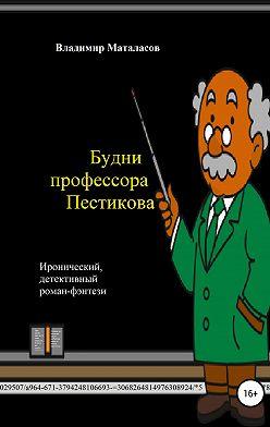 Владимир Маталасов - Будни профессора Пестикова