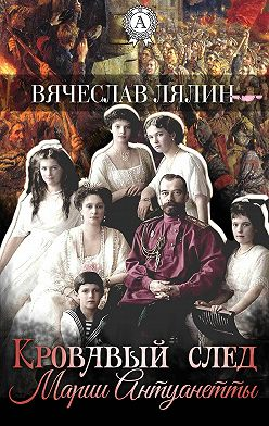 Вячеслав Лялин - Кровавый след Марии-Антуанетты