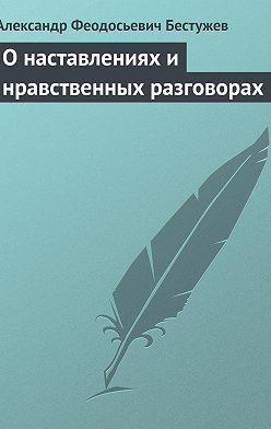 Александр Бестужев - О наставлениях и нравственных разговорах