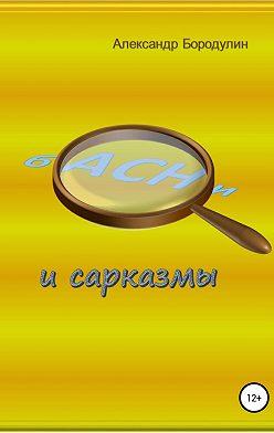 Александр Бородулин - Басни и сарказмы