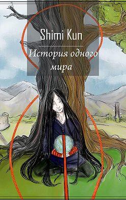 Shimi Kun - История одногомира