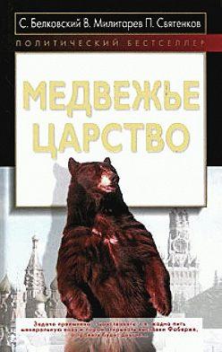Станислав Белковский - Медвежье царство