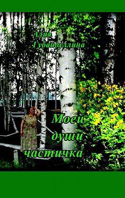 Алия Губайдуллина - Моей души частичка
