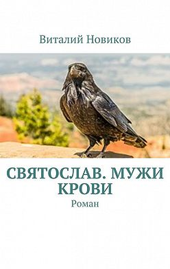 Виталий Новиков - Святослав. Мужи крови. Роман