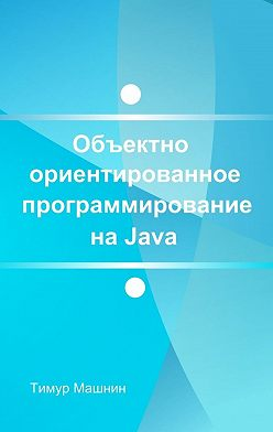 Тимур Машнин - Объектно-ориентированное программирование наJava. Платформа Java SE