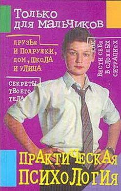 Маргарита Землянская - Практическая психология для мальчиков