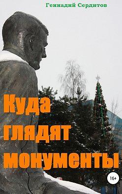 Геннадий Сердитов - Куда глядят монументы