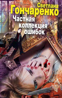 Светлана Гончаренко - Частная коллекция ошибок