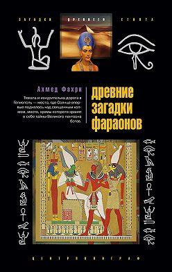 Ахмед Фахри - Древние загадки фараонов