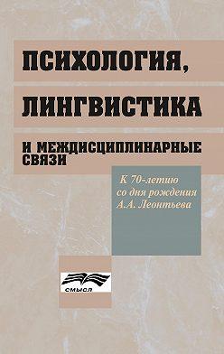 Коллектив авторов - Психология, лингвистика и междисциплинарные связи