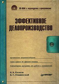Игорь Клоков - Эффективное делопроизводство