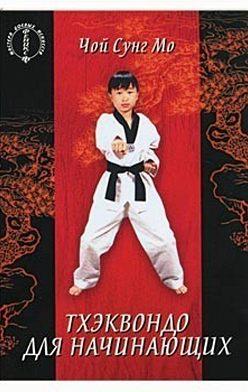 Чой Сунг Мо - Тхэквондо для начинающих