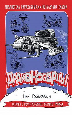 Николай Горькавый - Драконоборцы. 100 научных сказок