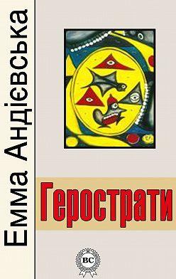 Емма Андієвська - Герострати