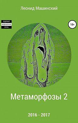 Леонид Машинский - Метаморфозы 2